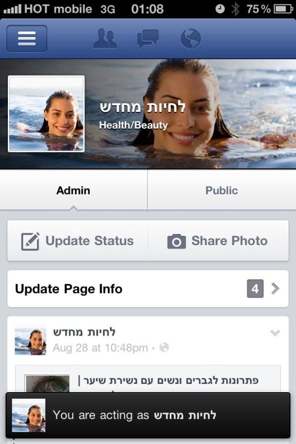 דף פייסבוק - תמונה